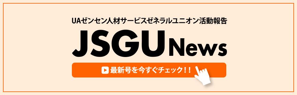 JSGU(人材サービスゼネラルユニオン)